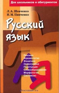 Русский язык. Пособие для абитуриентов